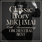今井美樹/Classic Ivory 35th Anniversary ORCHESTRAL BEST(初回限定盤)(2DVD付)