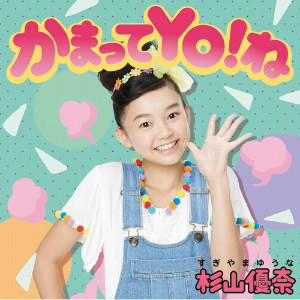 杉山優奈/かまってYO!ね(初回限定盤)(DVD付)