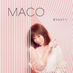 MACO/恋するヒトミ(初回限定盤)(DVD付)