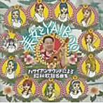 高木ブー/美女とYABOO!〜ハワイアンサウンドによる昭和歌謡名曲集〜