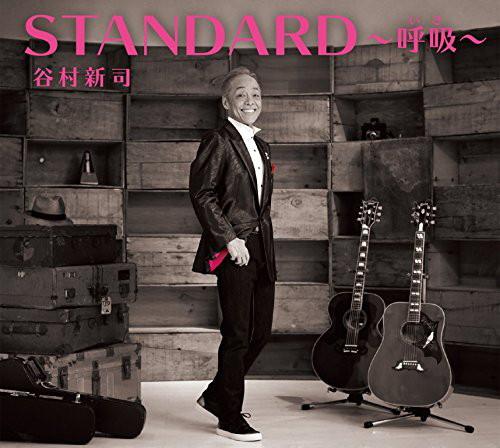 谷村新司/STANDARD〜呼吸〜(通常盤)