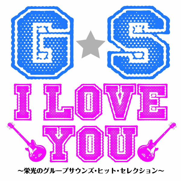 G・S I LOVE YOU!!〜栄光のグループサウンズ・ヒット・セレクション〜