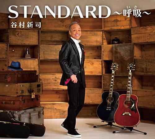 谷村新司/STANDARD〜呼吸〜(初回限定盤)(DVD付)