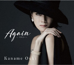 凰稀かなめ/Again アゲイン(初回限定盤)(DVD付)