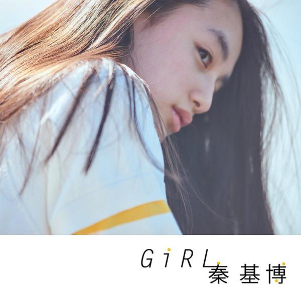 秦基博/Girl(通常盤)