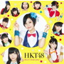 HKT48/控えめI love you !(Type-A)(DVD付)