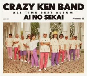 クレイジーケンバンド/CRAZY KEN BAND ALL TIME BEST ALBUM 愛の世界(初回限定盤)(2DVD付)