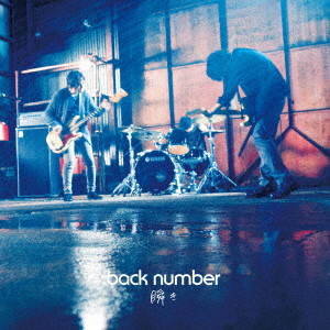 back number/瞬き(初回限定盤)(DVD付)