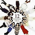 12人のヴァイオリニスト/i