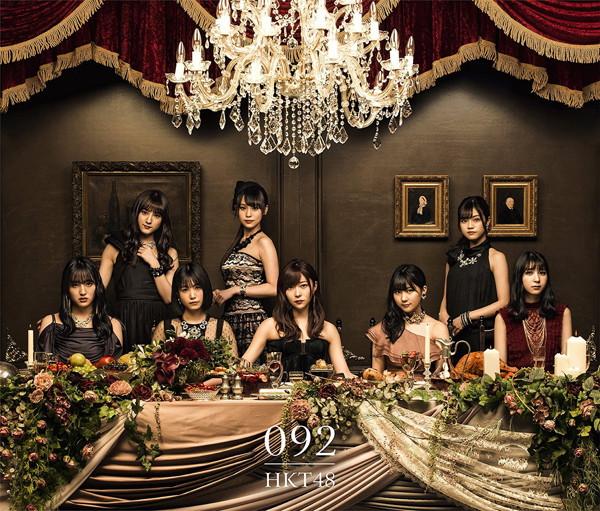 HKT48/092(TYPE-A)(2DVD付)