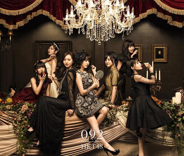 HKT48/092(TYPE-B)(2DVD付)