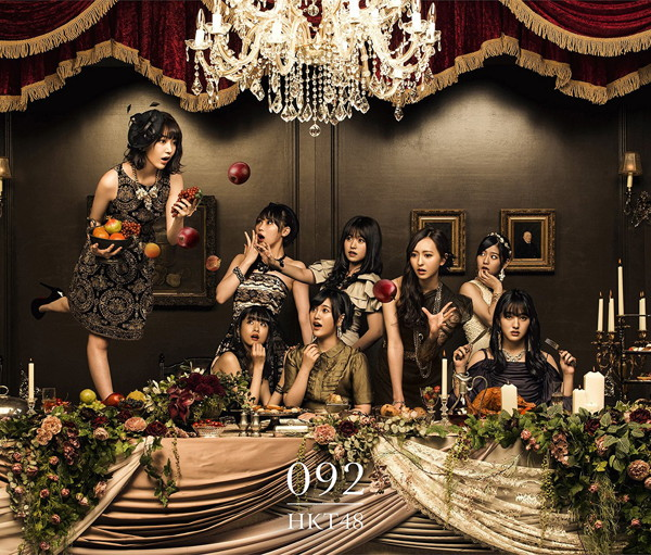 HKT48/092(TYPE-C)(2DVD付)
