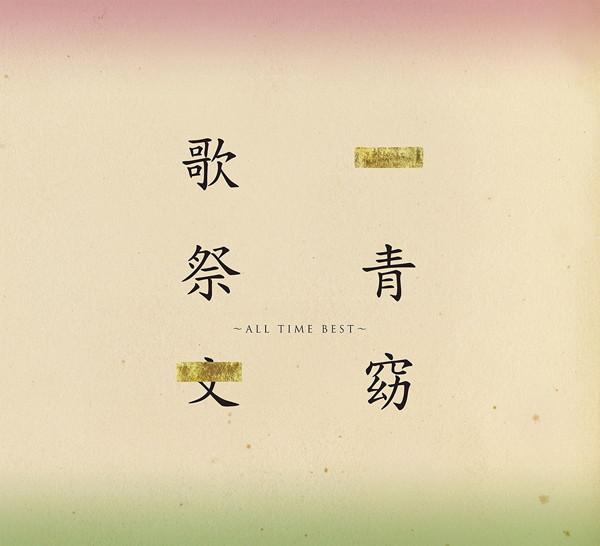 一青窈/歌祭文-ALL TIME BEST-(初回限定盤)(DVD付)