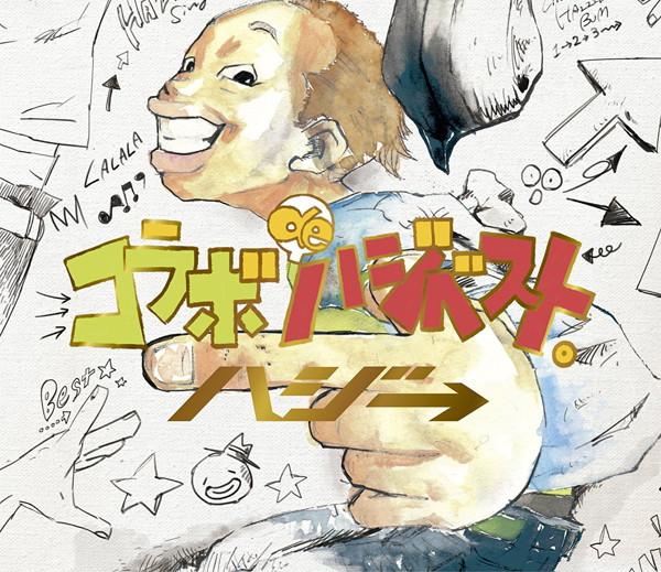 ハジ→/コラボ de ハジベスト。(初回限定盤)(DVD付)