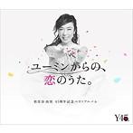 松任谷由実/ユーミンからの、恋のうた。(初回限定盤B)(DVD付)