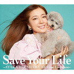 平原綾香/Save Your Life ~AYAKA HIRAHARA All Time Live Best~(初回限定盤)