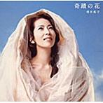 増田惠子/奇蹟の花