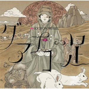 GOOD ON THE REEL/グアナコの足(初回限定盤)(DVD付)