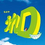GReeeeN/うれD(初回限定盤A)(DVD付)