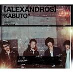 [Alexandros]/KABUTO(初回限定盤)