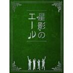GReeeeN/星影のエール(初回限定盤)