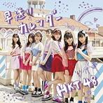 HKT48/早送りカレンダー(TYPE-B)(DVD付)