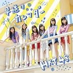 運上弘菜出演:HKT48/早送りカレンダー(TYPE-C)(DVD付)