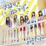 HKT48/早送りカレンダー(TYPE-C)(DVD付)