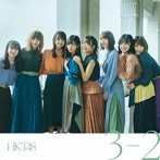 HKT48/3-2(TYPE-A)(DVD付)