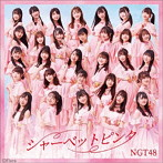 NGT48/シャーベットピンク