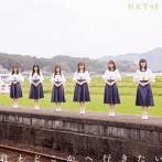 運上弘菜出演:HKT48/タイトル未定(TYPE-B)(DVD付)