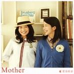 茉奈佳奈/Mother