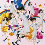 HKT48/キスは待つしかないのでしょうか?(TYPE-B)(DVD付)