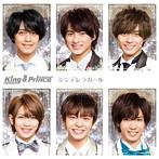 King & Prince/シンデレラガール(通常盤)