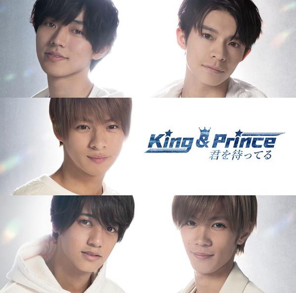 King & Prince/君を待ってる(通常盤)