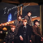 King & Prince/I promise(通常盤)