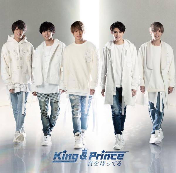King & Prince/君を待ってる(初回限定盤B)(DVD付)