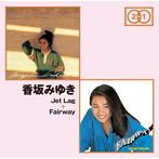 香坂みゆき出演:香坂みゆき/Jet