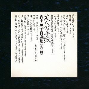 森田童子/友への手紙 森田童子自選集