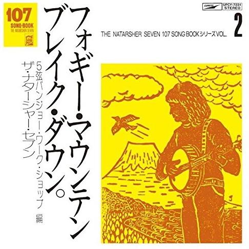 ナターシャー・セブン/107 SONG BOOK VOL.2 フォギー・マウンテン・ブレイク・ダウン。5弦バンジョー・ワーク・ショップ編
