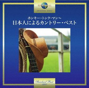 ホンキー・トンク・マン〜日本人によるカントリー・ベスト