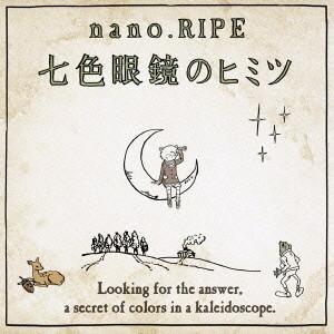 nano.RIPE/七色眼鏡のヒミツ