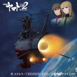 ありましの/アニメ『宇宙戦艦ヤマト2202』主題歌シングル第二弾「君、ヒトヒラ」