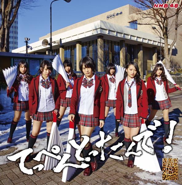 NMB48/てっぺんとったんで!(Type-N)(DVD付)