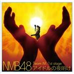 沖田彩華出演:NMB48(Team