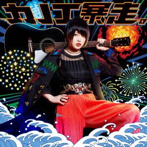 カノエラナ/「カノエ暴走。」(初回限定盤)(DVD付)