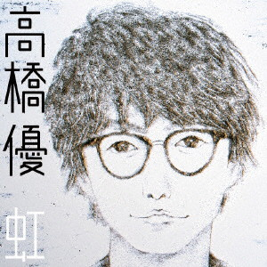 高橋優/虹/シンプル(通常盤)