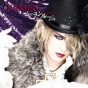 KAMIJO/Moulin Rouge(初回限定盤B)(DVD付)