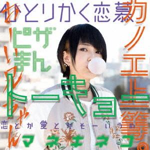 カノエラナ/「カノエ上等。」(初回限定盤)(DVD付)
