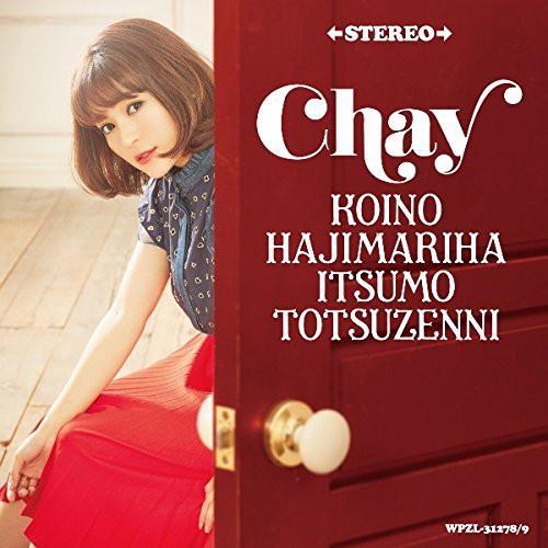 chay/恋のはじまりはいつも突然に(初回限定盤)(DVD付)
